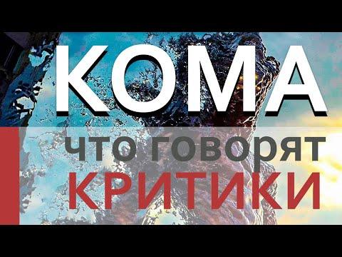 Кома (2020) / Критика фильма