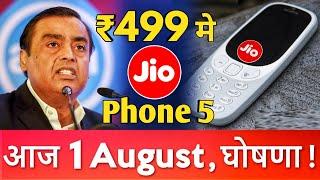 Jio Phone 5 ने मचाया तहलका - रिचार्ज के कीमत में पूरा फ़ोन लजाओ !