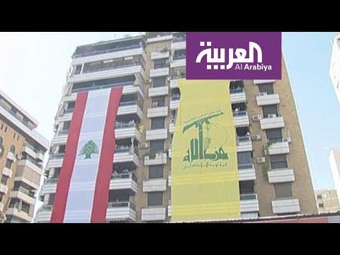 حزب الله يلجأ إلى وزارة الصحة هربا من العقوبات  - نشر قبل 55 دقيقة
