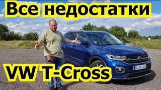 Все недостатки VW T-Cross 2021