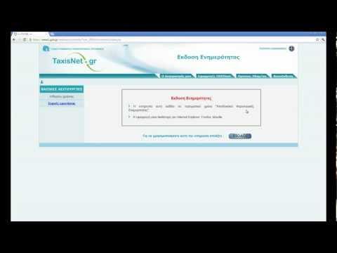 Έκδοση Φορολογικής Ενημερότητας μέσω Taxisnet