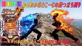 俺の実践!第485話 マイホの本創業日にこーじと臨むCR北斗の拳7転生を全力打ち!