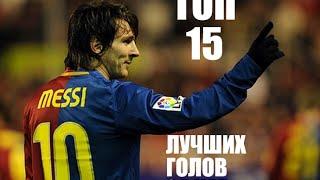 МЕССИ ТОП 15 Лучших голов за карьеру