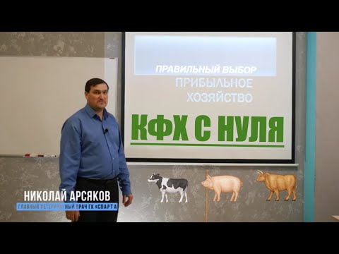 Вопрос: Как начать фермерское хозяйство?
