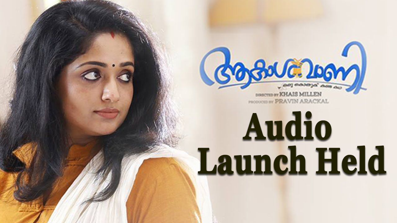 Aakashvani Malayalam Full Movie - YouTube
