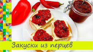 Будете готовить всё лето! 3 супер закуски из БОЛГАРСКОГО ПЕРЦА Простые рецепты О Еде