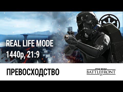 STAR WARS: Battlefront - Эпичная команда (Real Life Mode, 1440p, 21:9, 60FPS)