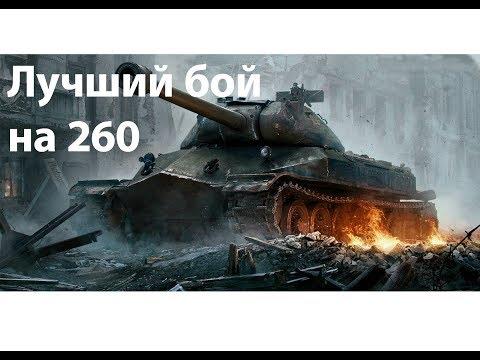 ЛУЧШИЙ БОЙ НА ОБЬЕКТЕ  260!!!!!!!