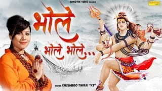 "सोमवार स्पेशल भजन भोले भोले भोले Khushbu Tiwari "" KT "" Most Popular Bhole Baba Ke Bhajan"