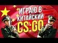 ИГРАЮ В КИТАЙСКИЙ CS:GO