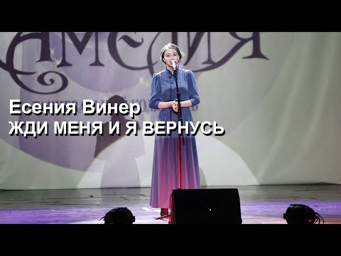"""Есения Винер """"ЖДИ МЕНЯ И Я ВЕРНУСЬ"""""""