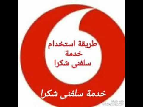 طريقة استخدام خدمة سلفنى شكرا من فودافون How To Use A Vodafone Service Thank You From Vodafone