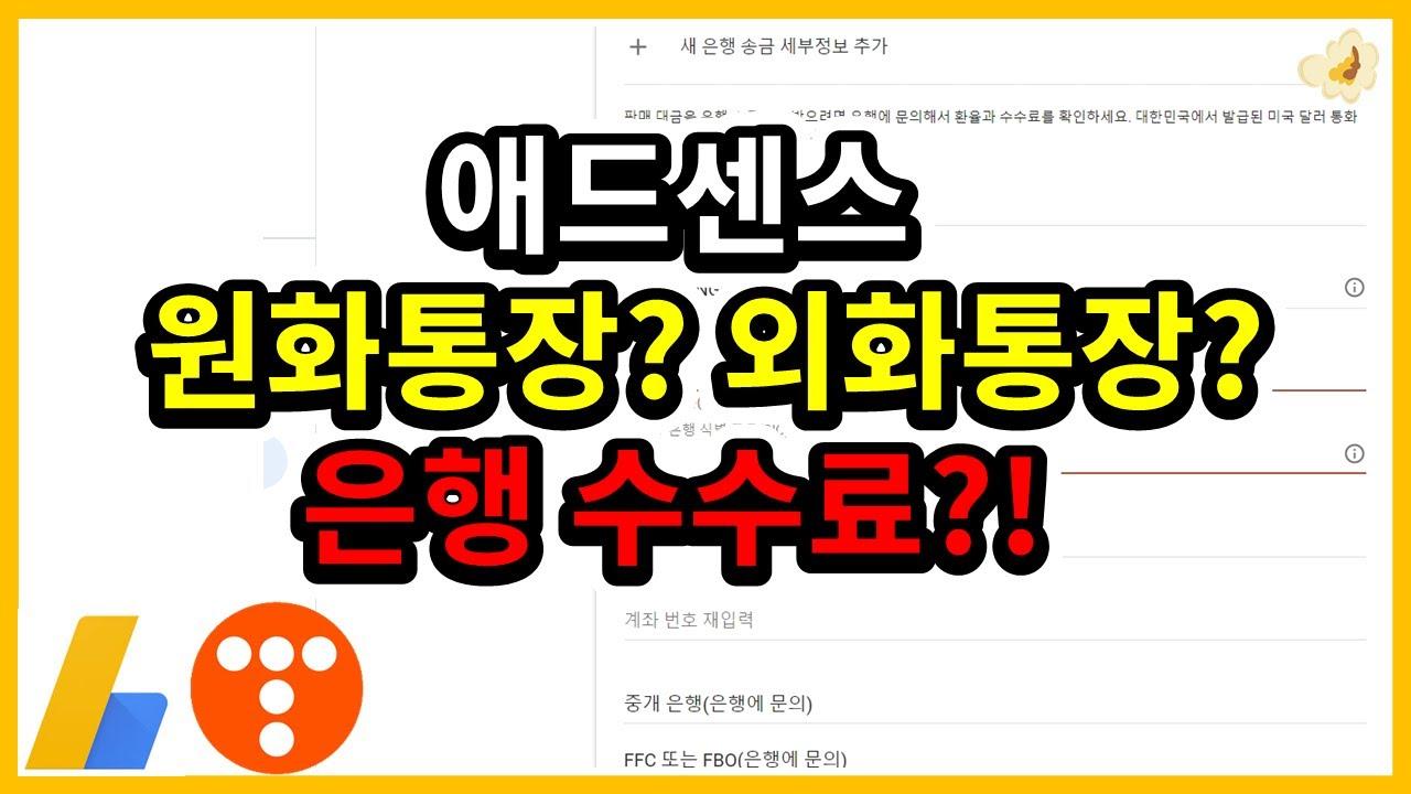 애드센스 계좌등록 이걸로 끝! (feat.외화통장, 원화통장)