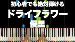リクエストにお応えして今回のレッスンは優里さんの「ドライフラワー」です。 YouTubeでも2000万回以上再生されている話題の楽曲です。 原曲の雰囲気のまま弾けるよう ...