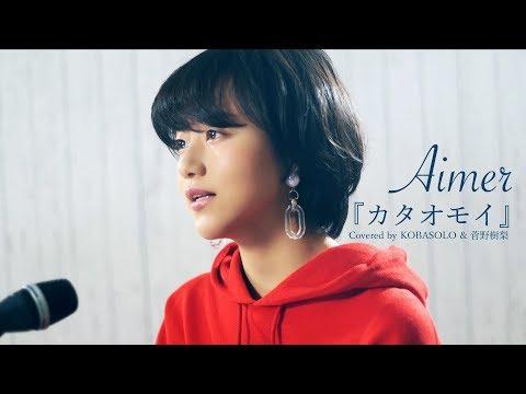 カタオモイ/Aimer (Covered by コバソロ & 菅野樹梨)