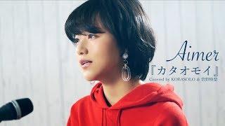 Gambar cover カタオモイ/Aimer (Covered by コバソロ & 菅野樹梨)
