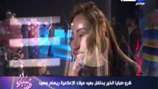صبايا الخير - لحظة احتفال طاقم عمل صبايا الخير بعيد ميلاد الاعلامية / ريهام سعيد