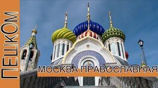 Москва православная(МОСКВА ПРАВОСЛАВНАЯ В древности в Москве над крышами домов возвышались только колокольни да купола церкве..., 2016-07-15T06:26:50.000Z)