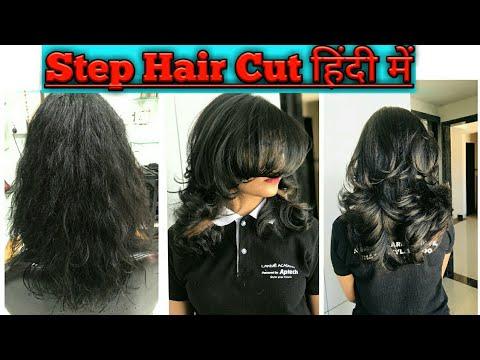 How to : Step Hair Cut 2019/Hindi/Step by step/Tutorial / Advance Hair Cut/ Step with Layer Hair cut