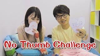 【挑战】NO Thumbs Challenge ft.琉佳