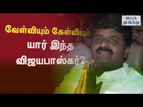 Who is Vijayabaskar? - Special Report | Tamil The Hindu
