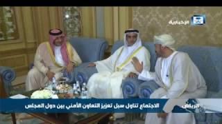 ولي العهد يرأس اللقاء التشاوري الثامن عشر لوزراء الداخلية بمجلس التعاون الخليجي