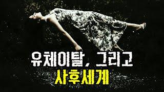 #1 유체이탈, 그리고 사후세계 [토요미스테리]ㅣ디바제시카(Deeva Jessica)