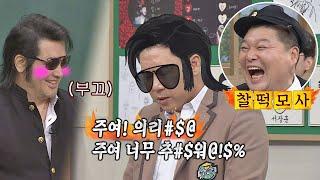 """기도도 으~리 넘치는 김보성(Kim Bo Sung) """"주여! 으아-멘↗"""" 아는 형님(Knowing bros) 170회"""