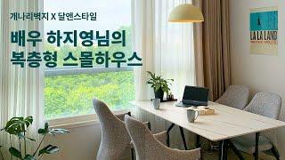 [GNI개나리벽지X달앤스타일] 인테리어디자이너 박지현의…
