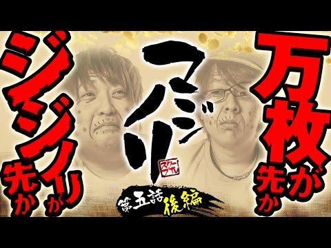 マジノリ vol.5 第2/2話