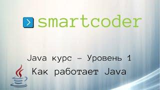 видео Как работает javascript