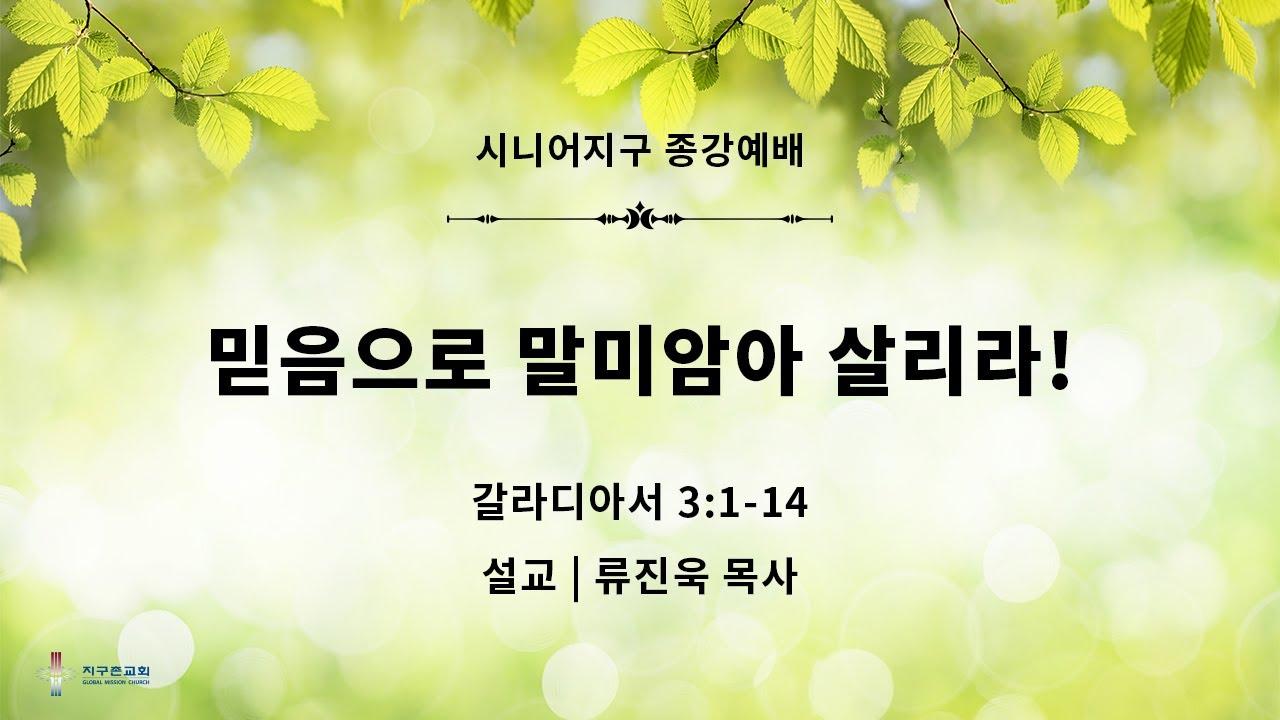2020.07.10. 시니어지구 종강예배 / 믿음으로 말미암아 살리라! / 지구촌교회