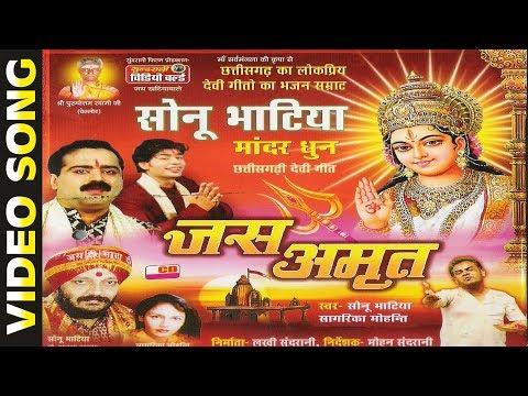 JAS AMRIT | जस अमृत | SONU BHATIYA & SAGARIKA | JAS GEET | CG SONG | ALBUM SONG