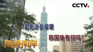 《海峡两岸》 20200603  CCTV中文国际