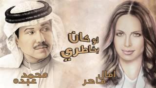 دويتو محمد عبده و آمال ماهر  (لو كان بخاطري أنا )