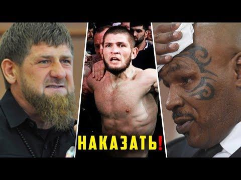 РАМЗАН КАДЫРОВ, МАЙК ТАЙСОН - РЕАКЦИЯ НА БОЙ ХАБИБ - КОНОР И ДРАКУ ПОСЛЕ БОЯ!