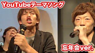 YouTubeテーマソング UUUM忘年会2015ver. thumbnail