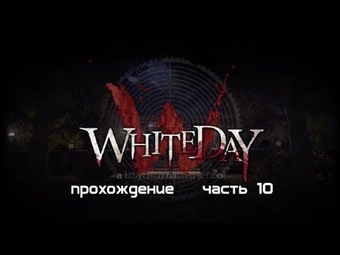 White Day:A Labyrinth Named School #10 -- Экзорцизм по-азиатски
