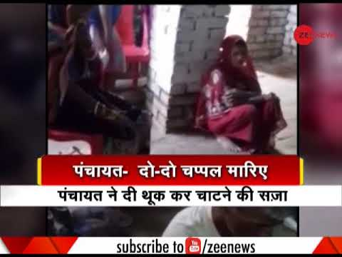 Shocking! This punishment was given by panchayat to an old man | बिहार में 'तालिबान' जैसा ज़ुल्म