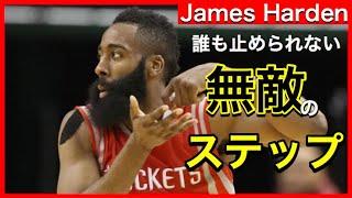 [NBA]誰も止められない魔法のステップ ジェームズ・ハーデン オフェンスハイライト
