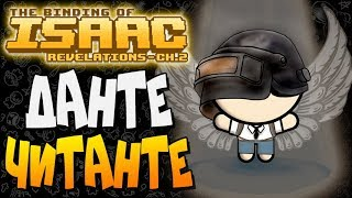 - ДАНТЕ ЧИТАНТЕ  The Binding of Isaac Afterbirth 141 Revelations Chapter 2 mod