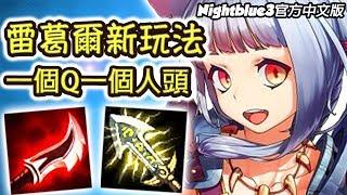 「Nightblue3中文」*全新玩法* 絕密雷葛爾符文!讓對面AD爆怒的最佳方法 23殺掠食帝皇雷葛爾! (中文字幕) -LoL 英雄聯盟