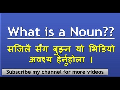 What is  a Noun in Nepali (संज्ञा भनेको के हो??)