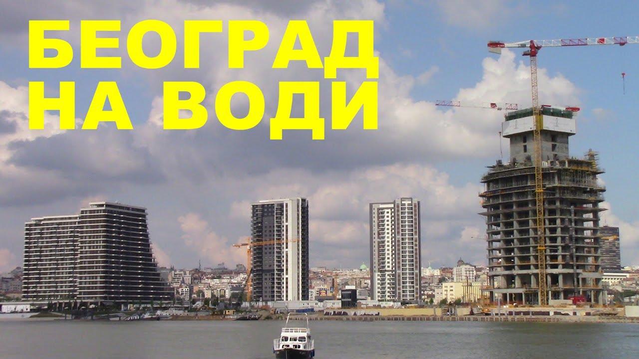 Београд на Води Поглед са Леве Обале Саве - Преглед