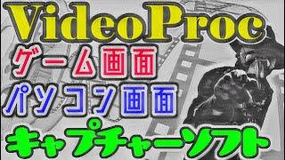 動画変換ソフトVideoProcの使い方と機能を解説!