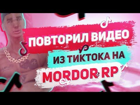 ПОВТОРИЛ ВИДЕО ИЗ ТИК-ТОКА НА МОРДОР РП