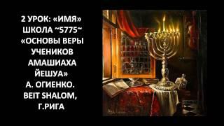 2 УРОК: «ИМЯ» ШКОЛА ~5775~ «ОСНОВЫ ВЕРЫ УЧЕНИКОВ АМАШИАХА ЙЕШУА»