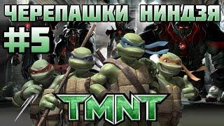 Прохождение игры Черепашки Мутанты Ниндзя TMNT!Пятая серия