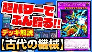 【#遊戯王】「古代の機械(アンティーク・ギア)」【#デッキ紹介】 thumbnail