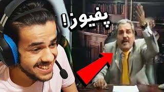 مسخره کردن شبکه های ماهواره فارسی 😂 ری اکشن به فیلم نوستالژی مهران مدیری